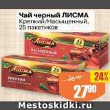 Авоська Акции - Чай черный Лисма