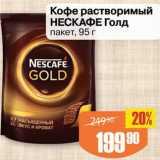 Авоська Акции - Кофе Нескафе Голд
