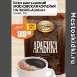 Авоська Акции - Кофе Арабика