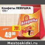 Авоська Акции - Конфеты Левушка