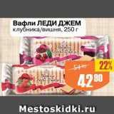 Авоська Акции - Вафли Леди Джем