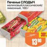 Авоська Акции - Печенье Слодыч