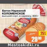 Авоська Акции - Батон Коломенское