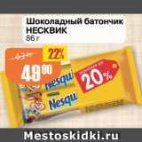 Авоська Акции - Шоколадный батончик Несквик
