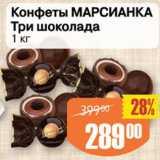 Авоська Акции - Конфеты Три шоколада