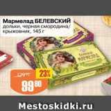 Авоська Акции - Мармелад Белевский