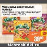 Авоська Акции - Мармелад Мамба