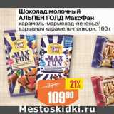 Авоська Акции - Шоколад Альпен Голд