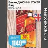 Скидка: Виски Джонни Уокер Рэд