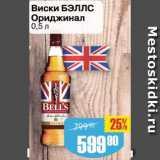 Магазин:Авоська,Скидка:Виски Бэллс Ориджинал