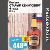 Магазин:Авоська,Скидка:Коньяк Старый Кенигсберг