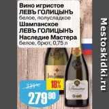 Магазин:Авоська,Скидка:Вино игристое/шампанское Левъ Голицынъ