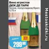 Магазин:Авоська,Скидка:Вино игристое Дюк де Пари