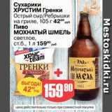 Авоська Акции - Сухарики Хрустим 105г + пиво Мохнатый шмель 1л