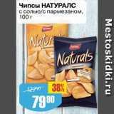 Авоська Акции - Чипсы Натуралс