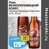 Авоська Акции - Пиво Velkopopovicky kozel