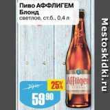 Авоська Акции - Пиво Аффлигем Блонд