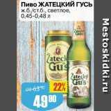 Авоська Акции - Пиво Жатецкий гусь