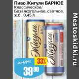 Магазин:Авоська,Скидка:Пиво Жигули Барное