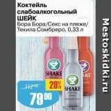 Авоська Акции - Коктейль слабоалкогольный Шейк