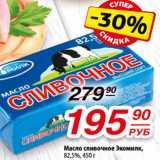 Масло сливочное Экомилк, 82,5%, Вес: 450 г