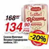 Сосиски Молочные Вязанка Стародворские колбасы,, Вес: 500 г