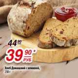 Хлеб Домашний с клюквой, , Вес: 250 г