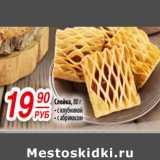 Слойка, 80 г - с клубникой- с абрикосом, Вес: 80 г