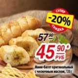 Мини-багет оригинальный с чесночным маслом,, Вес: 120 г