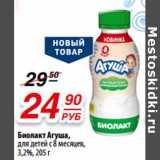 Биолакт Агуша, для детей с 8 месяцев, 3,2%,, Вес: 205 г