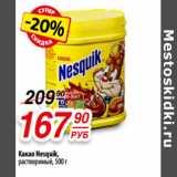 Какао Nesquik, растворимый, Вес: 500 г