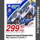 Игрушка-конструктор Парковка Police City, 2 машины и 27 деталей, 3+
