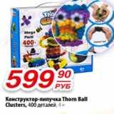 Конструктор-липучка Thorn Ball Clusters, 400 деталей, 4+