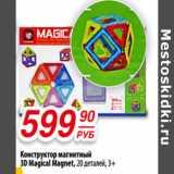 Конструктор магнитный 3D Magical Magnet, 20 деталей, 3+
