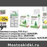 Магазин:Окей,Скидка:Пластины от комаров, ТЧН!