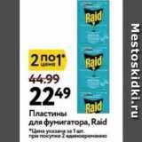 Магазин:Окей,Скидка:Пластины для фумигатора, Raid