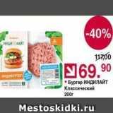 Магазин:Оливье,Скидка:Бургер ИНДИЛАЙТ