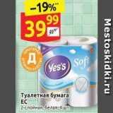 Магазин:Дикси,Скидка:Туалетная бумага EC