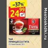 Магазин:Дикси,Скидка:Чай ПРИНЦЕССА ГИТА