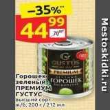 Магазин:Дикси,Скидка:Горошек зеленый ГОРОШЕК ПРЕМИУМ ГУСТУС