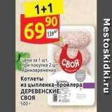 Магазин:Дикси,Скидка:Котлеты из цыпленка-бройлера ДЕРЕВЕНСКИЕ