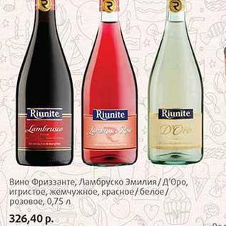 Вино Игристое Недорогое Ламбруско Дель Эмилия