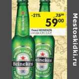 Пиво Holsten Premium светлое 4,8%