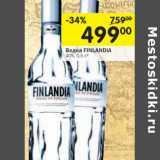 Водка Finlandia 40%