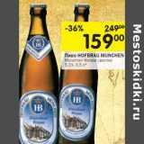 Пиво Hofbrau Munchen светлое 5,1%