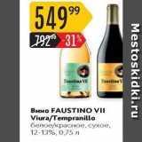 Скидка: Вино Faustino Faustino