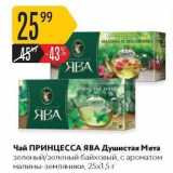 Магазин:Карусель,Скидка:Чай ПРИНЦЕССА ЯВА