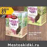 Скидка: Чай МАЙСКИЙ Иван-Чай