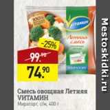 Магазин:Мираторг,Скидка:Смесь овощная Летняя VИТАМИН Мираторг, c/м, 400 г