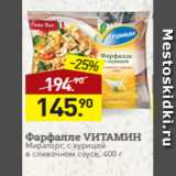 Скидка: Фарфалле VИТАМИН Мираторг, с курицей в сливочном соусе, 400 г